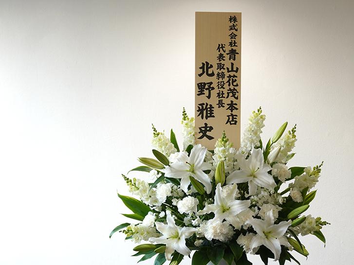 ユリのスタンド花の画像