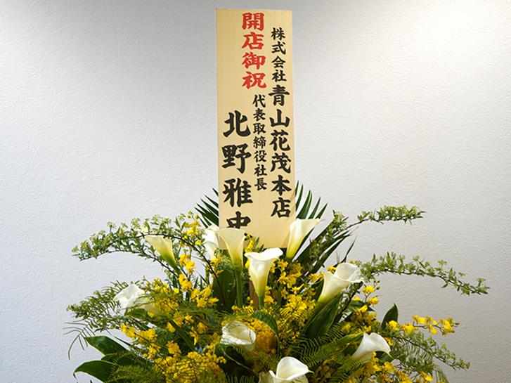 黄色いスタンド花と立て札の画像