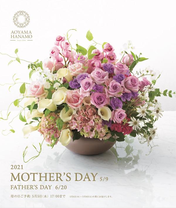2021年母の日カタログの表示の画像