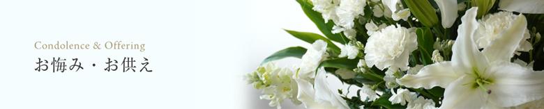 ユリの白いご供花の画像