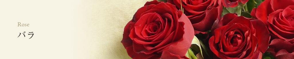 バラのフラワーギフトの画像