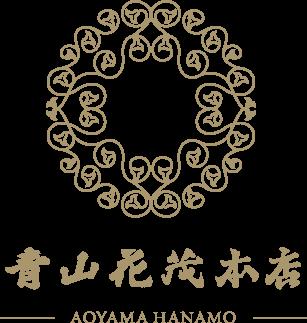 青山花茂本店いけばな事業部のロゴ画像